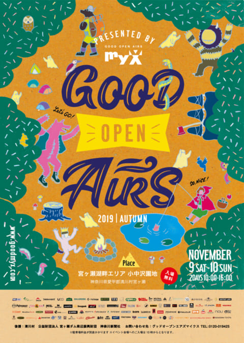 GOOD OPEN AIRS 2019 AUTUMNポスター