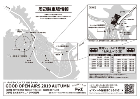GOOD OPEN AIRS 2019 Autumn 周辺駐車場情報