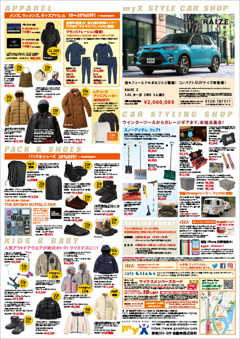 myX RENEWAL OPEN SALEチラシ裏面