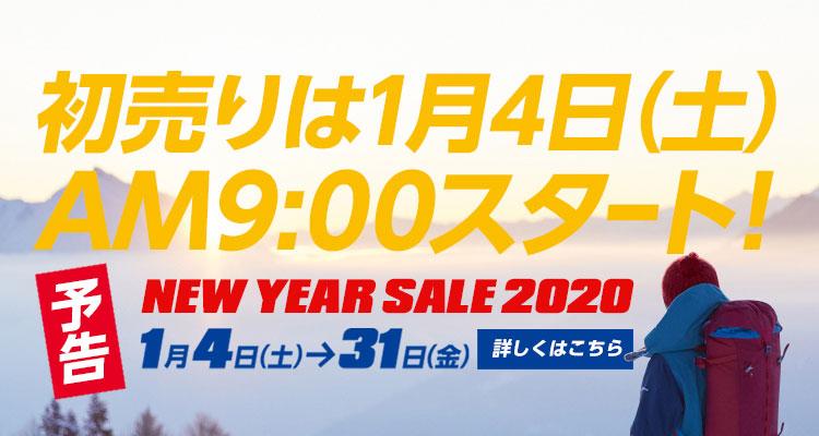 【予告】初売りは1月4日(土)AM9:00スタート NEW YEAR SALE 2020 1月4日(土)~31日(金)開催 詳しくはこちら