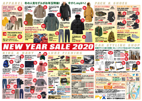 myX NEW YEAR SALE 2020チラシ裏面