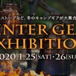 薪ストーブなど、冬のキャンプギアが大集合! WINTER GEAR EXHIBITION 1月25日(土)・26日(日)開催