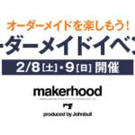 オーダーメイドを楽しもう!オーダーメイドイベント 2/8(土)・9(日)開催
