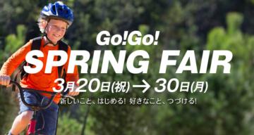 新しいこと、はじめる!好きなこと、つづける!Go!Go!SPRING FAIR 3月20日(祝)~30日(月)詳しくはこちら