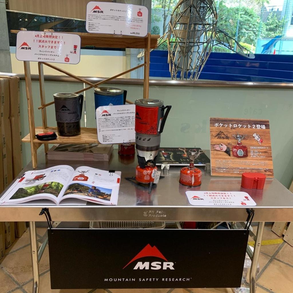 MSR & サーマレスト 新商品先行受注会開催中です!