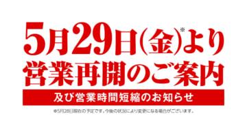 myX 5/29(金)より営業再開のご案内及び営業時間短縮のお知らせ
