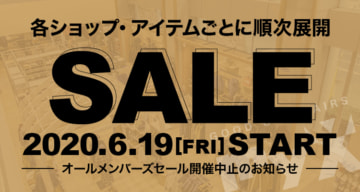 各ショップ・アイテムごとに順次展開SALE 2020.6.19(金)からスタート!(オールメンバーズセール開催中止のお知らせ)