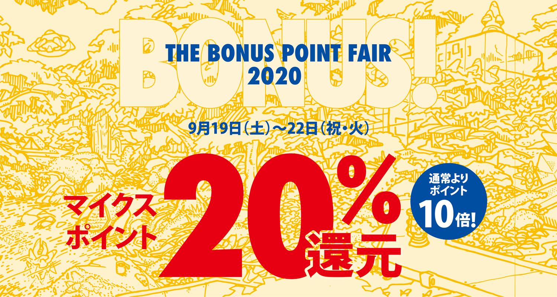 THE BONUS POINT FAIR 2020 9月19日(土)~22日(祝・火) マイクスポイントカード20%還元 日頃のご愛顧に感謝して、今年もボーナスポイントフェアを開催します。ぜひご来店をお待ちしております。