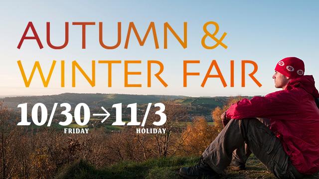 10月30日(金)~11月3日(祝・火) AUTUMN & WINTER FAIR 開催
