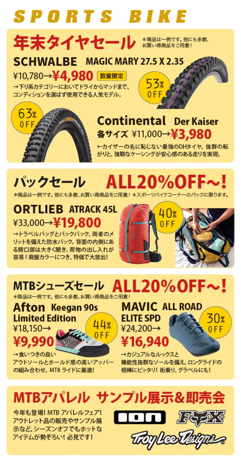 【スポーツバイクショップ】 年末タイヤセール※商品は一例です。他にも多数お買い得商品をご用意!例えば、SCHWALBE MAGIC MARY27.5 X 2.35が通常価格10,780円(税込)のところ、数量限定、特別価格4,980円(税込)他にも、パック、MTBシューズセール ALL20%OFFから!さらに期間中は、MTBアパレルサンプル展示&即売会開催!