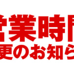 営業時間変更のお知らせ2021年1月より10:00~19:00まで