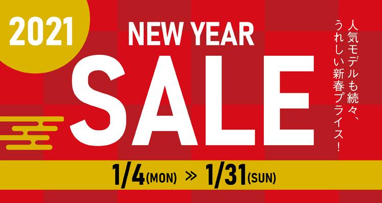 NEW YEAR SALE 2021年1月4日(月)~31日(日)まで