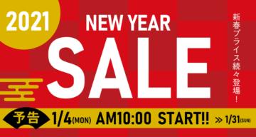 [予告]NEW YEAR SALE 2021年1月4日(月)AM10:00~スタート 1月31日(日)まで