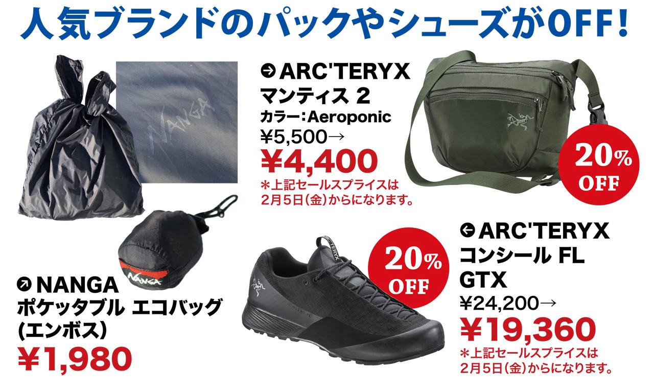 人気ブランドのパックやシューズがOFF!(ARC'TERYX マンティス 2 コンシール FLGTX、NANGA ポケッタブル エコバッグ)