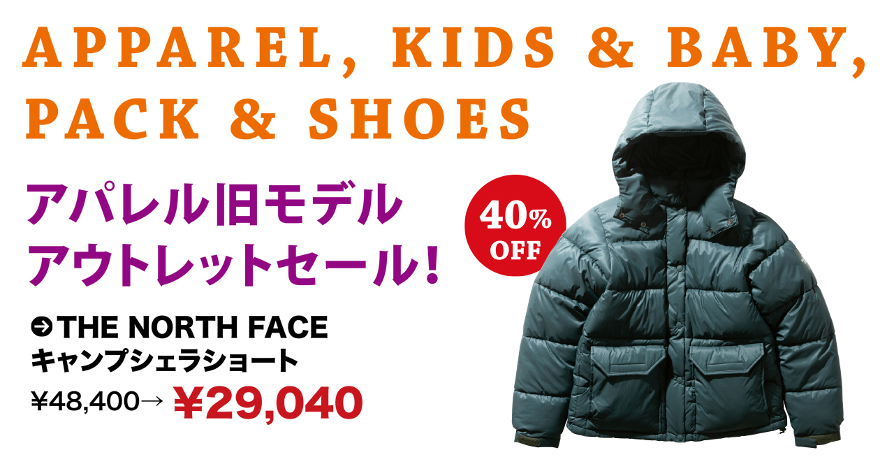 APPAREL,KIDS & BABY,PACK & SHOES アパレル旧モデルアウトレットセール!(THE NORTH FACE キャンプシェラショート)