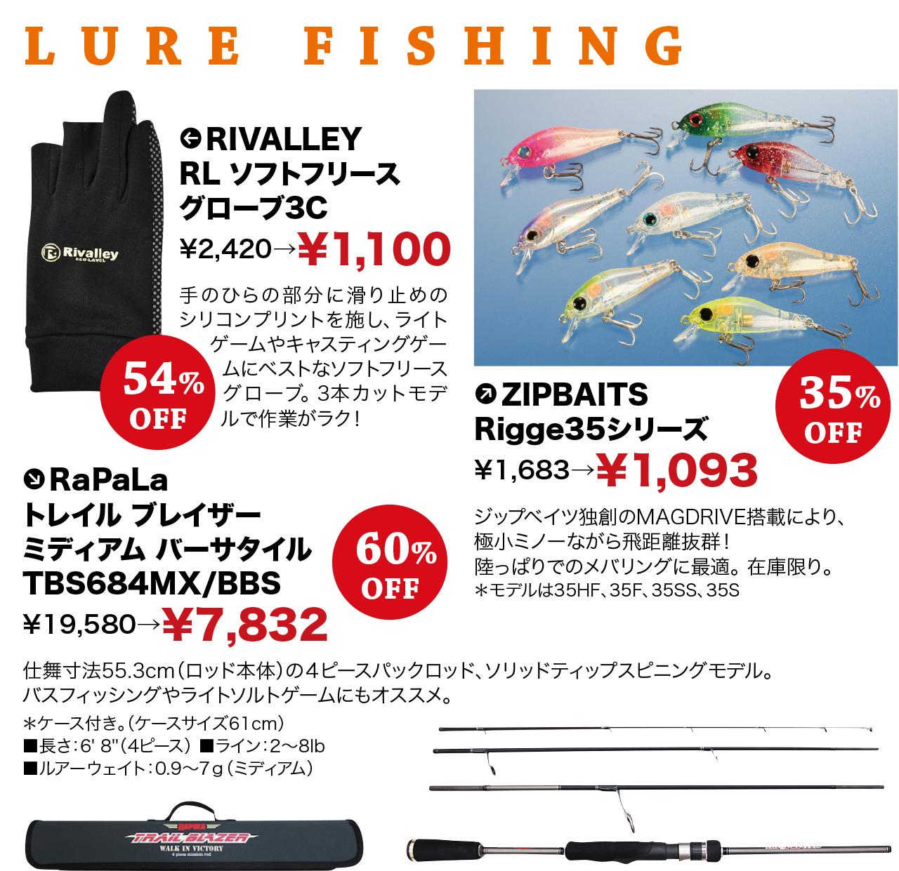 LURE FISHING RIVALLEY RL ソフトフリース グローブ3C、ZIPBAITS Rigge35シリーズ、RaPaLa トレイル ブレイザー ミディアム バーサタイル TBS684MX/BBS