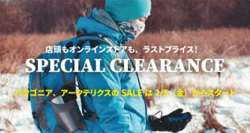 店頭でもオンラインストアでも、ラストプライスSPECIAL CLEARANCE SALE パタゴニア、アークテリクスのセールは2月5日(金)からスタート