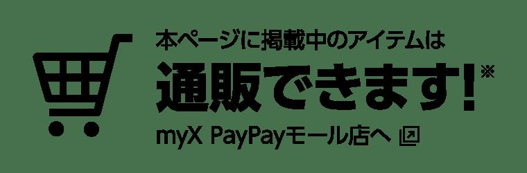 本ページに掲載中のアイテムは通販できます!※一部商品を除く お買い求めは、myX PayPayモール店へ