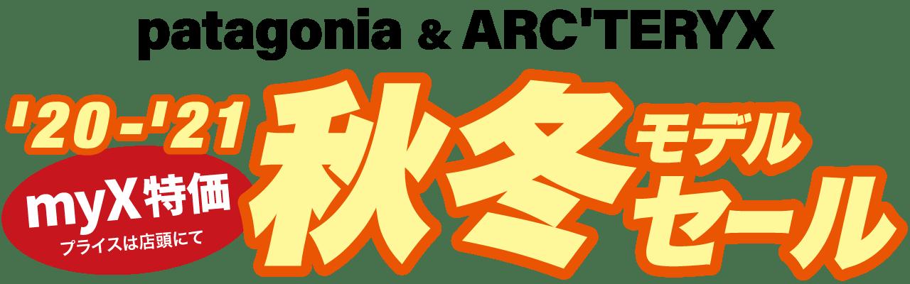 patagonia & ARC'TERYX '20-'21秋冬モデルセール myX特価 プライスは店頭にて!