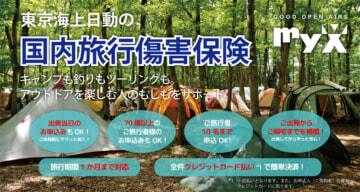 東京海上日動の国内旅行傷害保険|キャンプも釣りもツーリングも。アウトドアを楽しむ人のもしもをサポート。