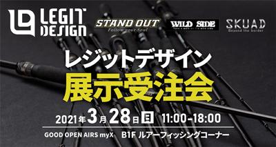 LEGIT DESIGN レジットデザイン展示受注会 2021年3月28日(日)11:00~18:00 B1ルアーフィッシングコーナー