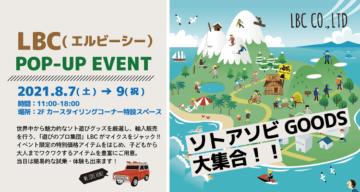 LBC(エルビーシー) POP-UP EVENT 2021年8月7日(土)~9日(祝)