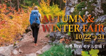 10月22日(金)~31日(日)AUTUMN&WINTER FAIR